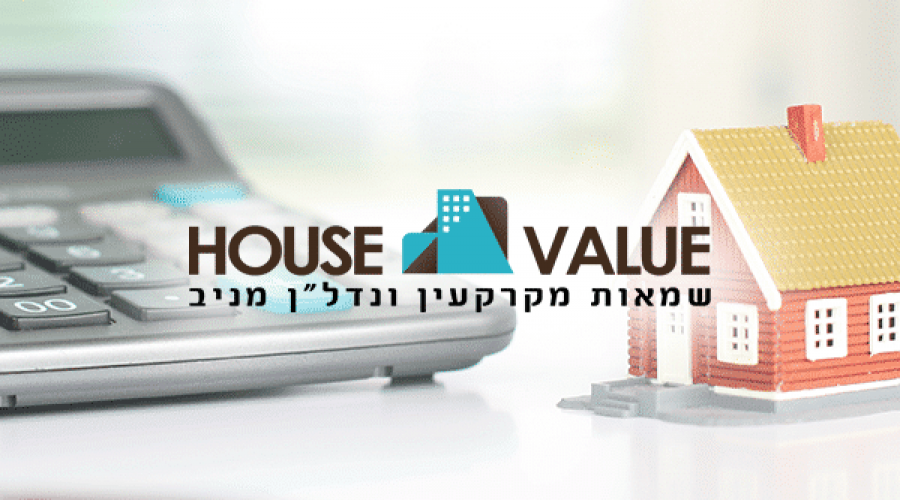 housevaluepromo